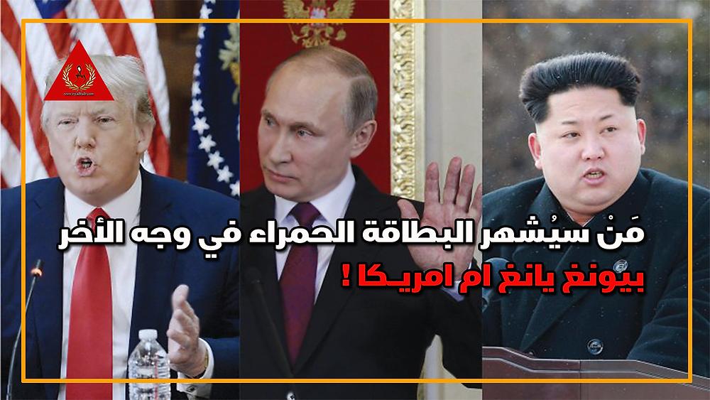 بوتين وترامب وكيم جونغ اون