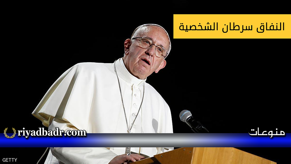 البابا في موعضة ضد النفاق