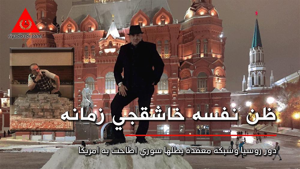 محمد عامر الشويكي في روسيا
