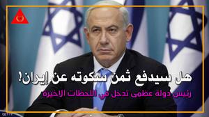 رئيس الوزراء الاسرائيلي نتنياهو