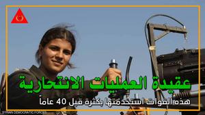 آفستا الكردية التي نفذت عملية انتحارية ضمن قوات سوريا الديمقراطية