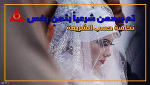 عروسة سورية