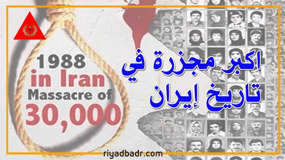 بوستر ذكرى مجزرة السجناء في إيران 1988