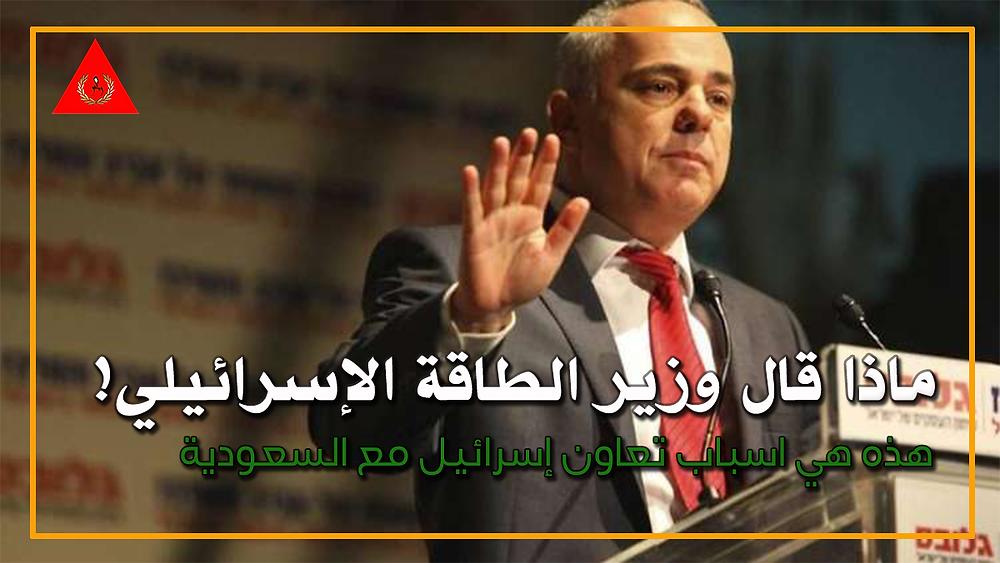 وزير الطاقة الاسرائيلي