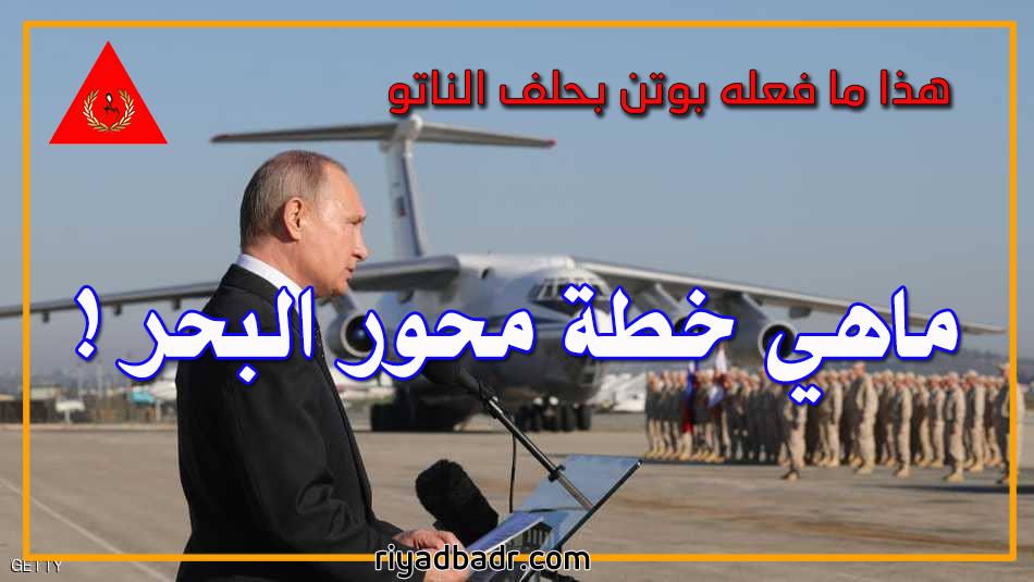 الرئيس الروسي بوتن يخطب بالقوات الروسية