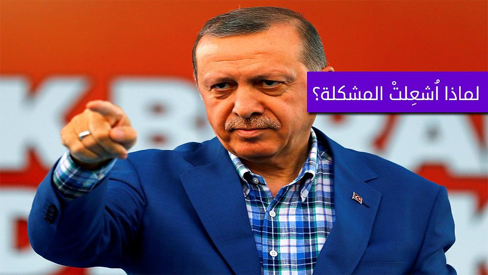 اردوغان يحذر ويهدد هولندا