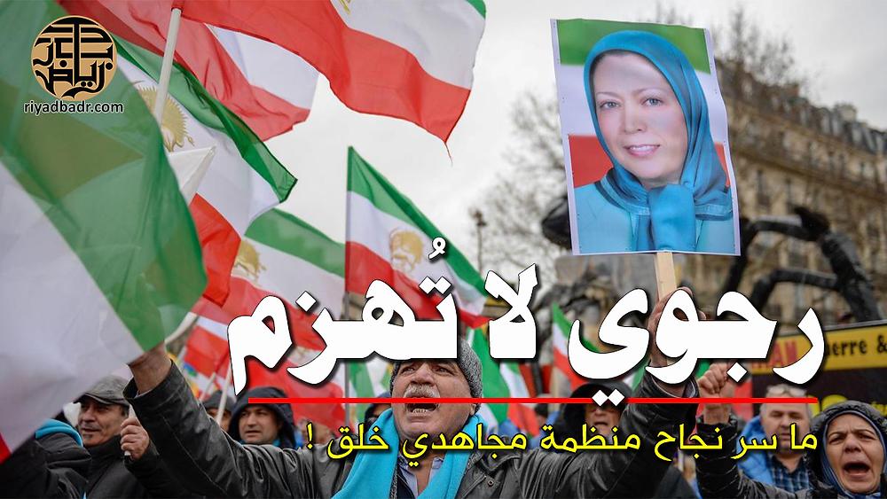 متظاهرون ايرانيون يرفعون صور رجوي والمقاومة