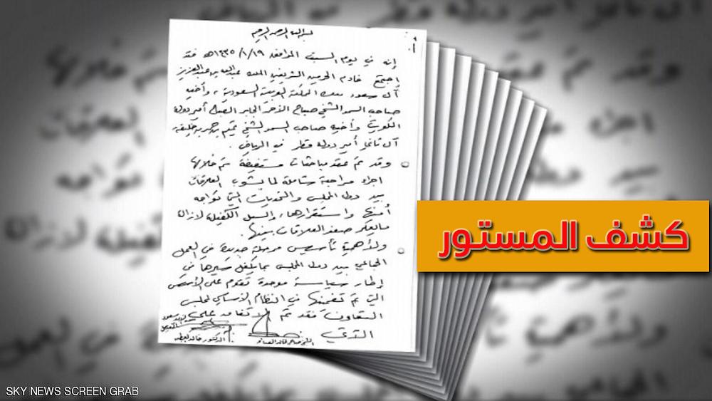 وثائق تكشف موافقة قطر على معاقبتها