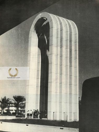 نصب جامعة بغداد