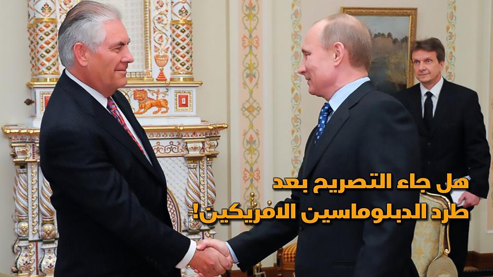 بوتين وتيلرسون يتصافحان