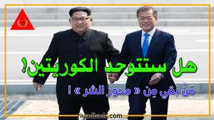 رئيسي الكوريتين يتصافحون في لقاء تاريخي