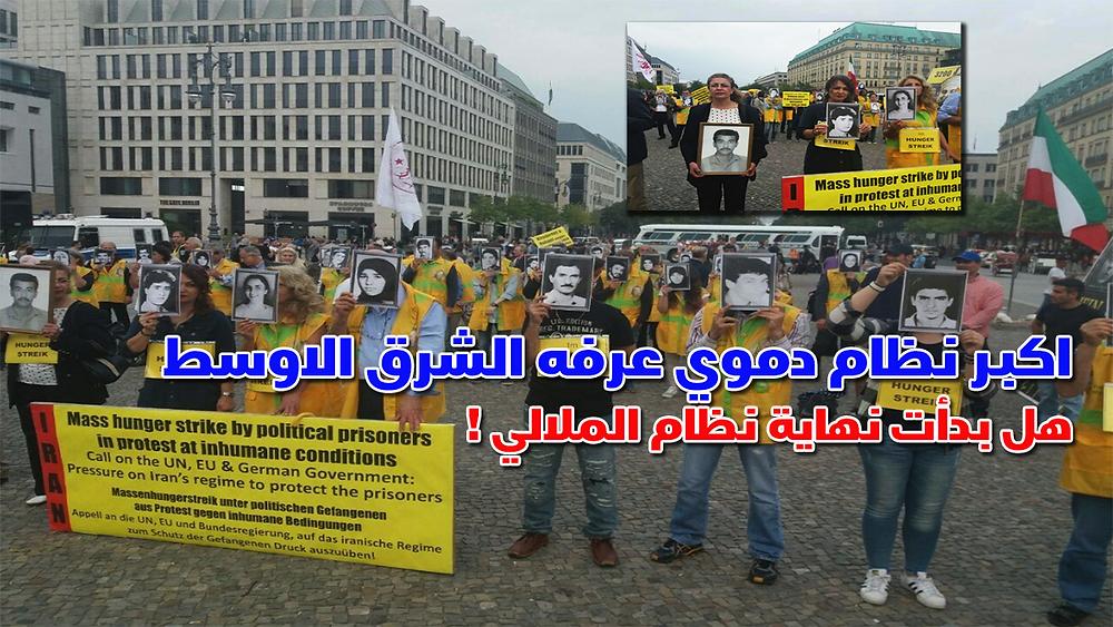 مظاهرات الاحتجاج ضد نظام إيران في اوربا