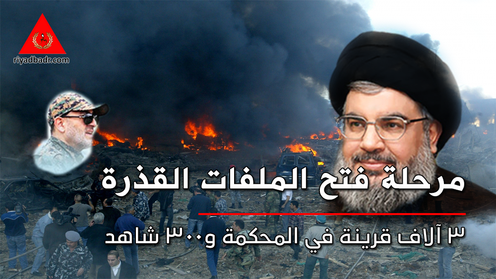 موقع اغتيال رفيق الحريري وصور حسن نصر الله وبدر الدين