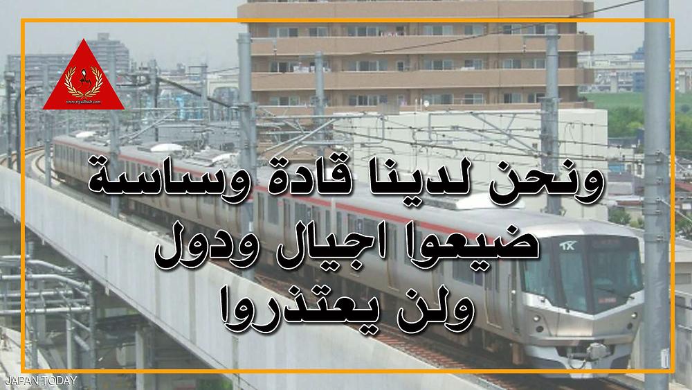 قطار ياباني تاخر 20 ثانية