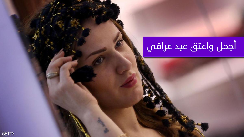 فتاة كردية بالزي الكردي