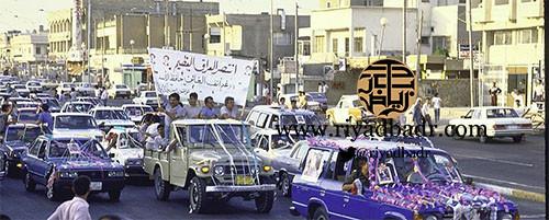 احتفالات العراق بيوم النصر عام 1988