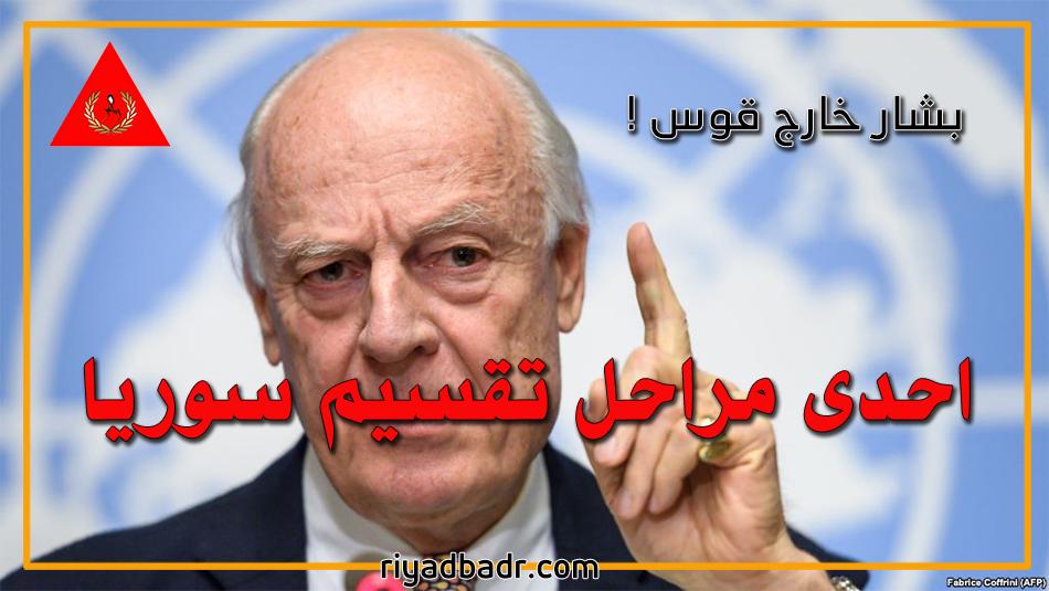 ستافان دي مستورا المبعوث الاممي لسوريا