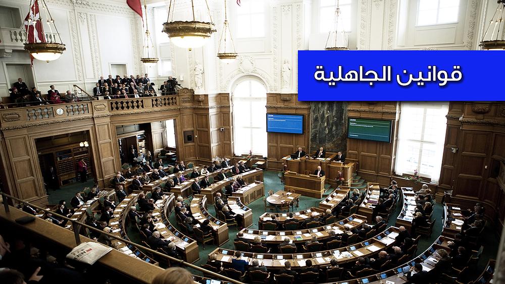 البرلمان الدنماركي يلغي قانون التجديف