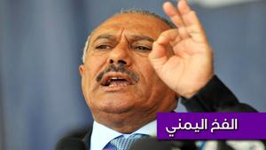 صالح يهدد الحوثي