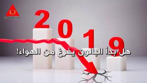 رسم بياني يمثل الازمة المالية القادمة لعام 2019