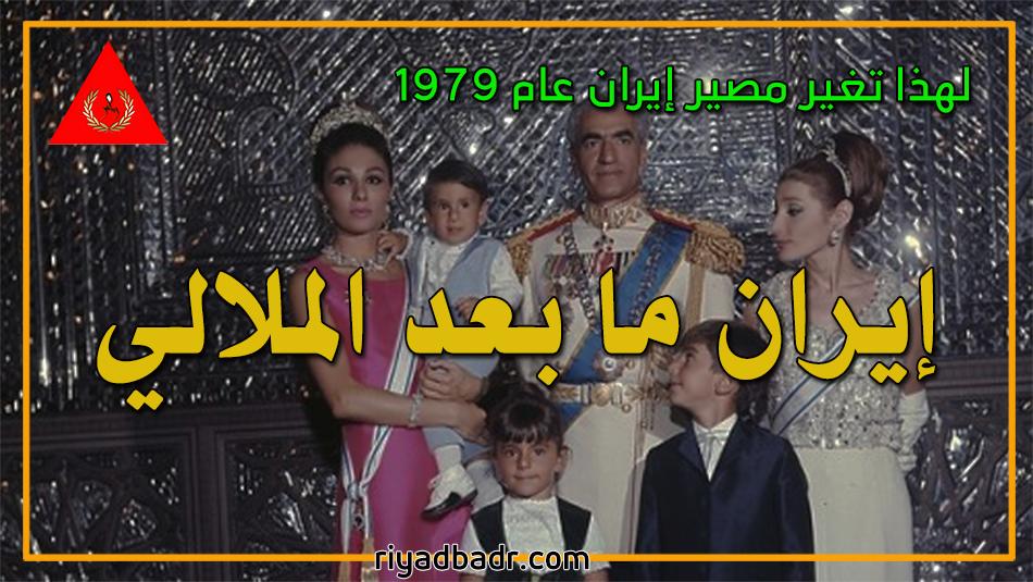 عائلة الشاه محمد رضا بهلوي وفرح ديبا