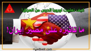 مصافحة الايدي بين الصين وامريكا