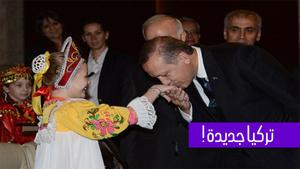 اردوغان يقبل يد طفلة في مهرجان للاطفال
