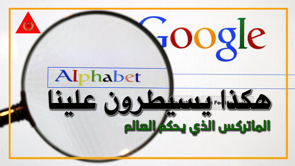 غوغل الفابيت