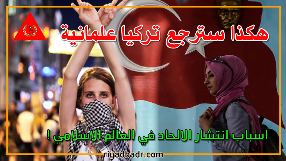 صورة مسلمة تركية واخرى مناهضة للاسلام في تركيا