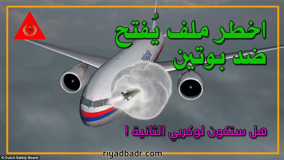 مخطط لمكان انفجار الصاروخ الروسي لاسقاط الطائرة