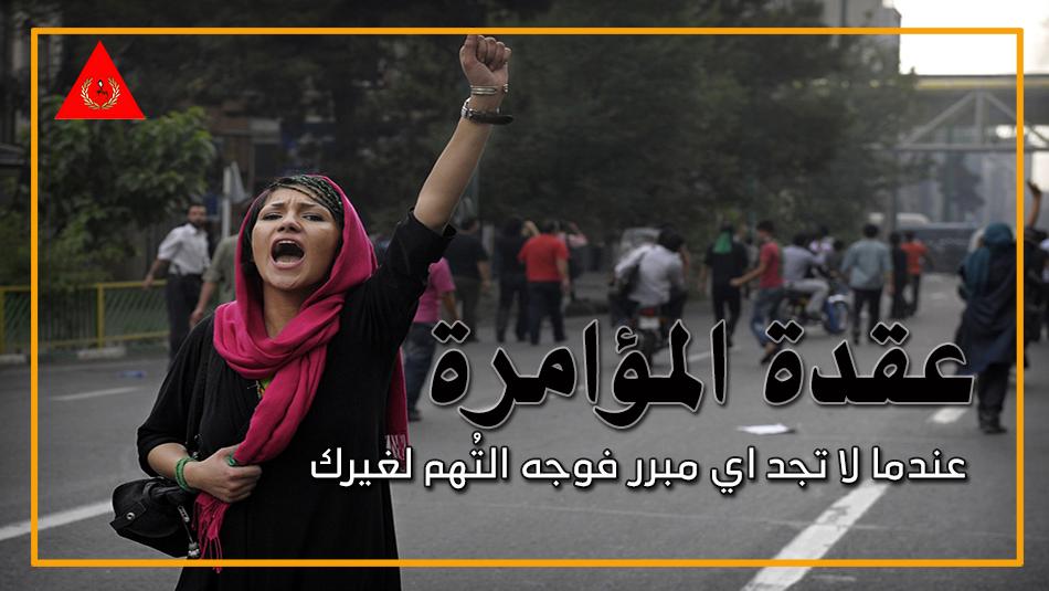 انتفاضة الشعب الإيراني