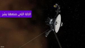 المسبار فوياجر في الفضاء