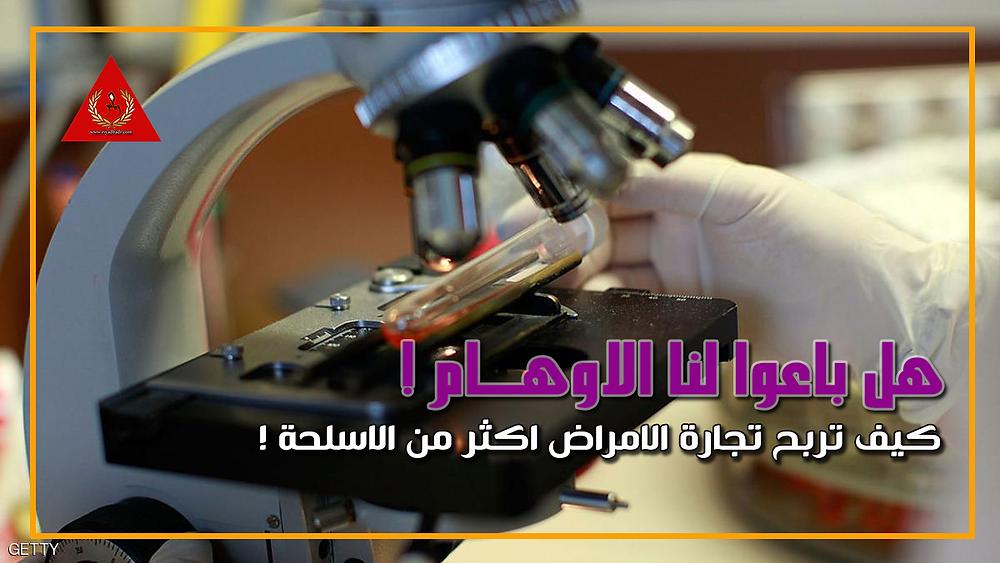 مختبر ابحاث