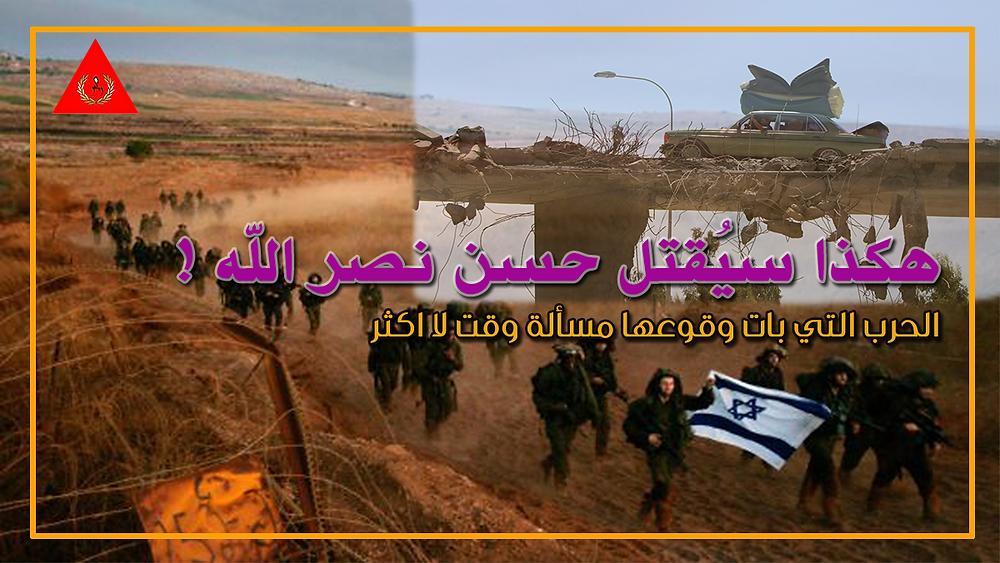 الحرب على لبنان