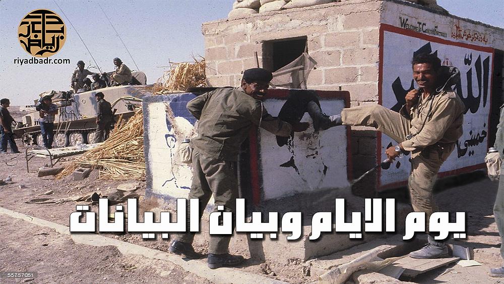 الجنود العراقيين يدوسون صور الخميني بعد اجتياح معبر الشلامجة