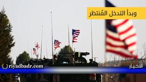 الانزال الامريكي في منبج بسوريا