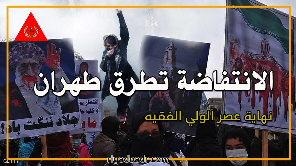انتفاضة الشعب الإيراني ضد نظام الولي الفقيه