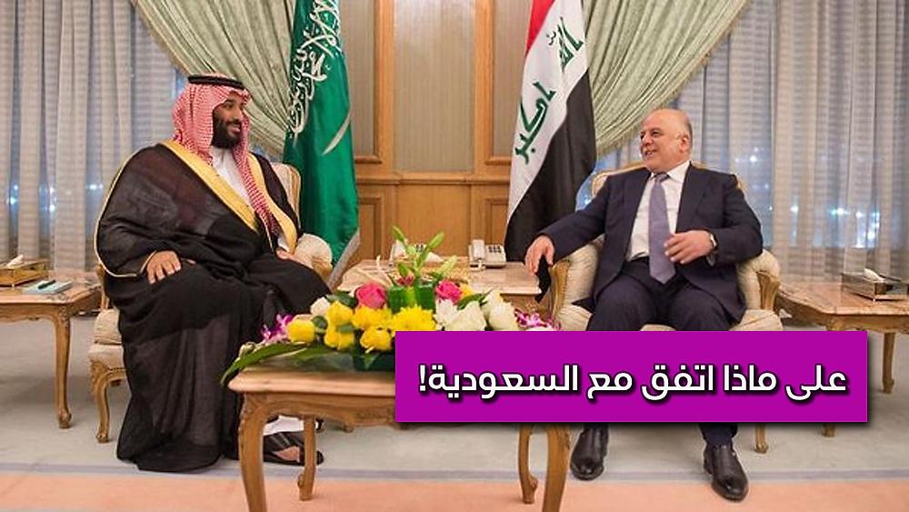 حيدر العبادي مع ولي العهد السعودي