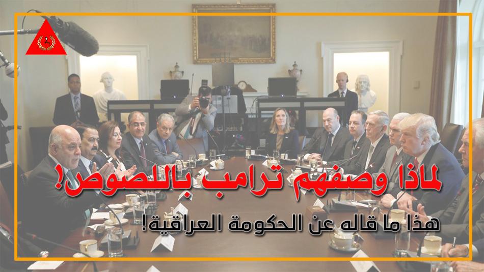 ترامب مع حيدرالعبادي والحكومة العراقية