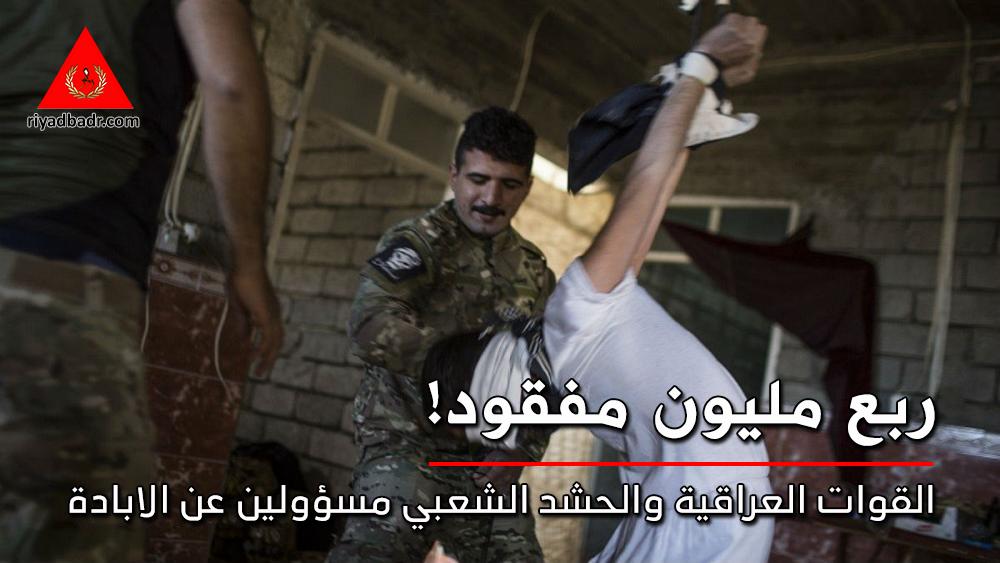 تعذيب المدنيين على يد قوات الشرطة الاتحادية في العراق