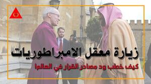 محمد بن سلمان يصافح كبير اساقفة كانتربري