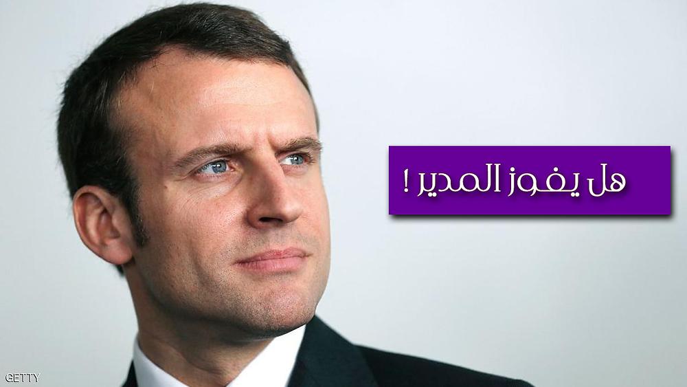 ايمانيول ماكرون مرشح الرئاسة الفرنسية