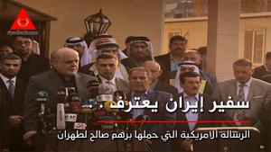 السفير الإيراني في بغداد إيرج مسجدي