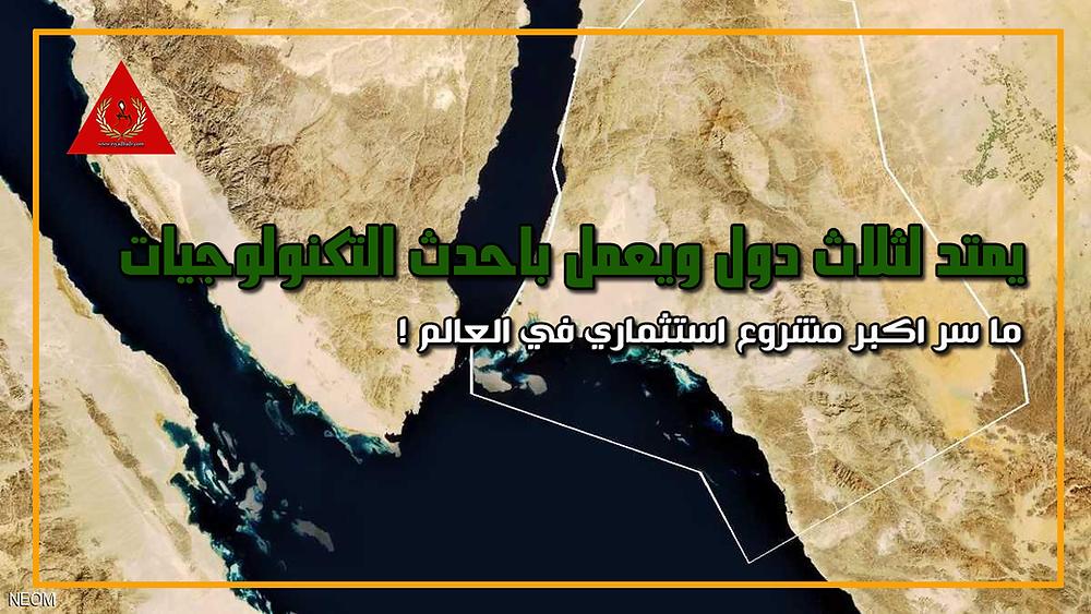 مدينة نيوم في السعودية