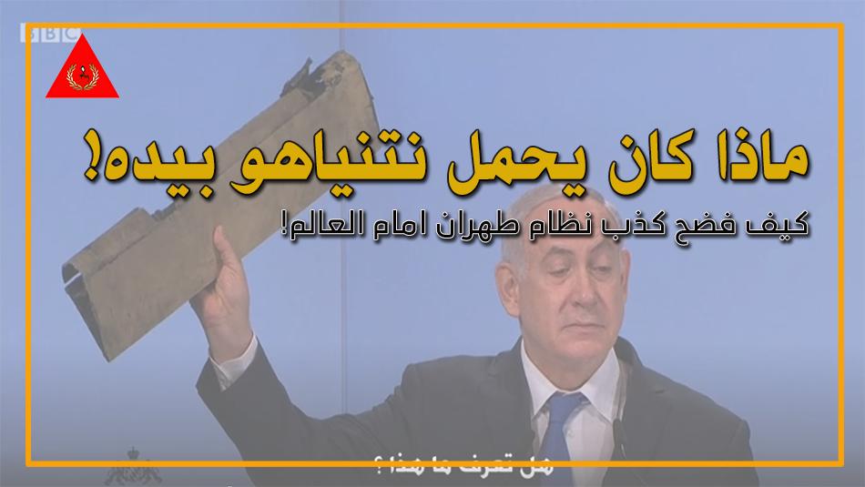 رئيس الوزراء نتنياهو حاملا أجزاء من طائرة إيرانية مسيرة