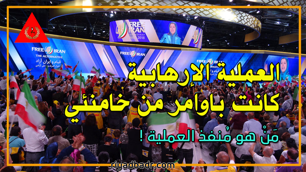المؤتمر العام للمقاومة الايرانية في باريس