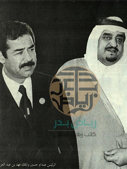 صدام وفهد