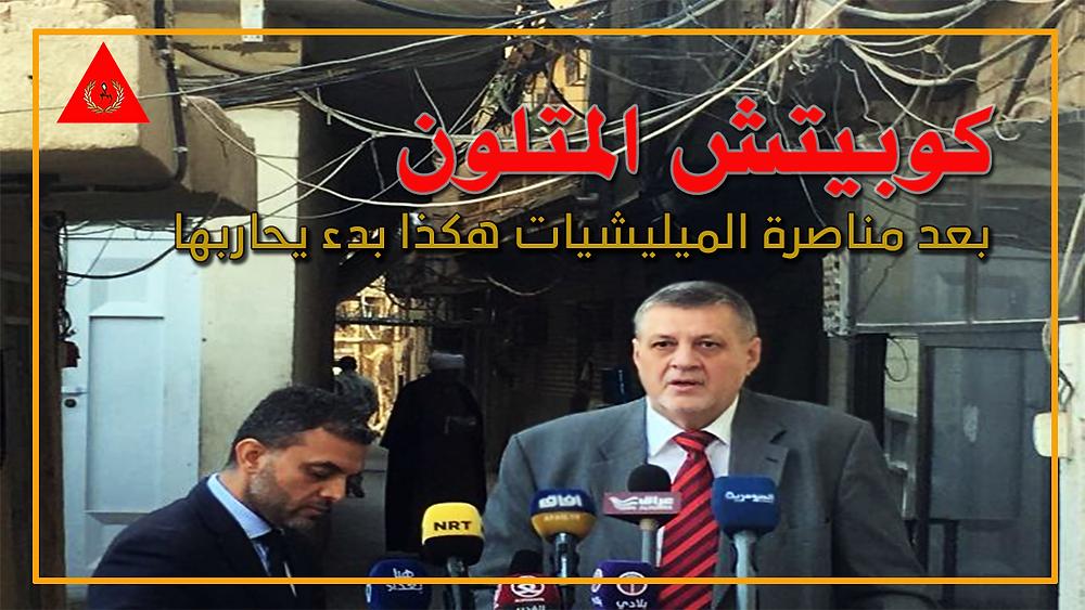 يان كوبيتش ممثل الامم المتحدة في العراق في مؤتمر بالنجف