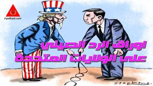 كاريكاتير يمثل تقسيم العالم بين الصين وامريكا