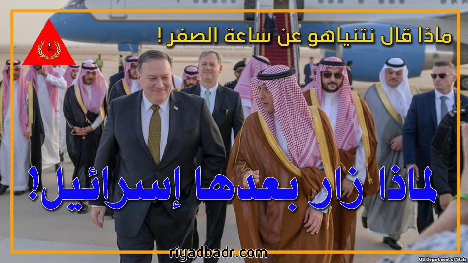 وزير الخارجية الامريكي يزور السعودية